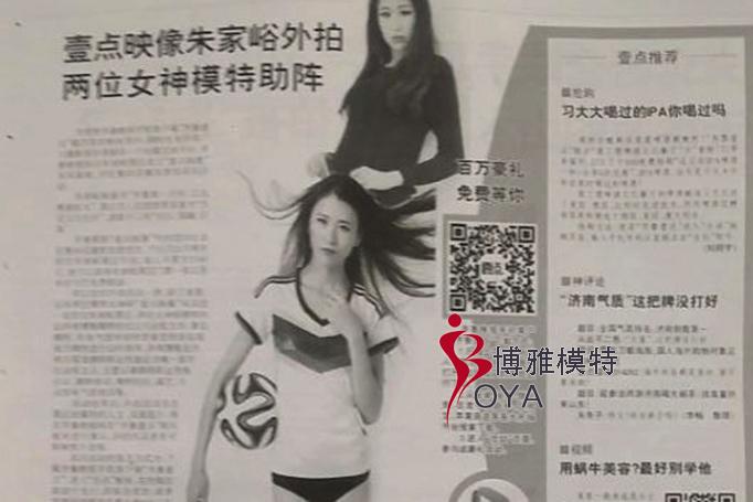 济南博雅模特成立于2007年,被人社局唯一指定为济南模特培训机构;主营模特培训、模特大赛、模特推广、时装发布、模特艺考培训、形象气质培训,0531-88017477