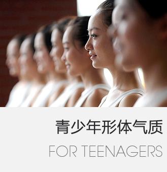 青少年形体气质培训