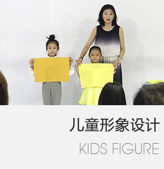 儿童形象设计